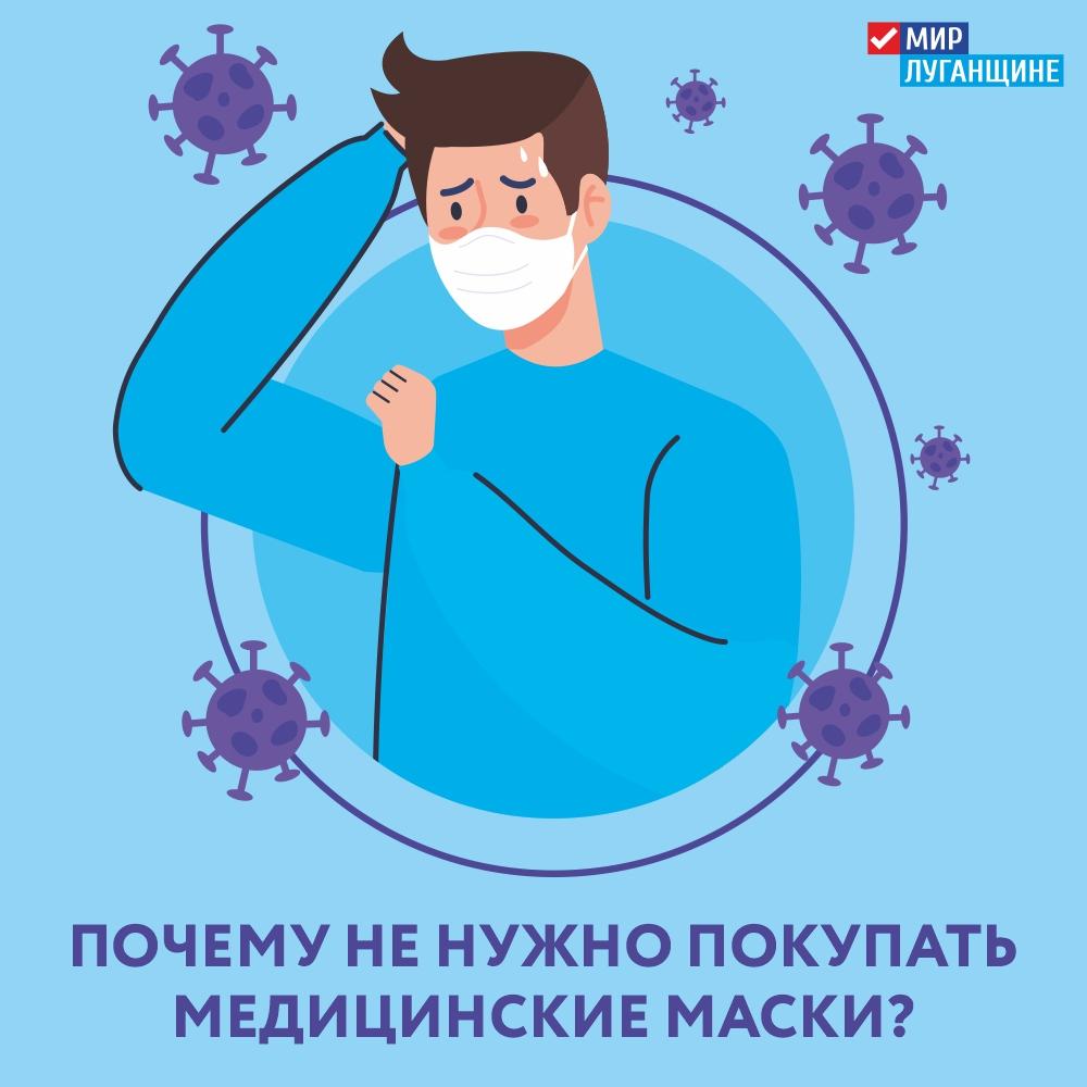 Борьба с COVID-19: почему не нужно покупать медицинские маски?