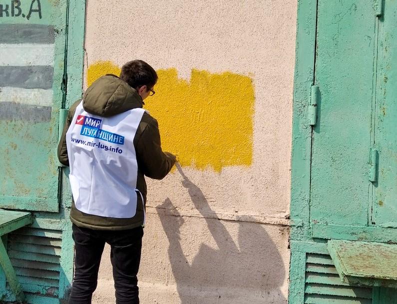 Луганские активисты закрасили контакты распространителей наркотиков