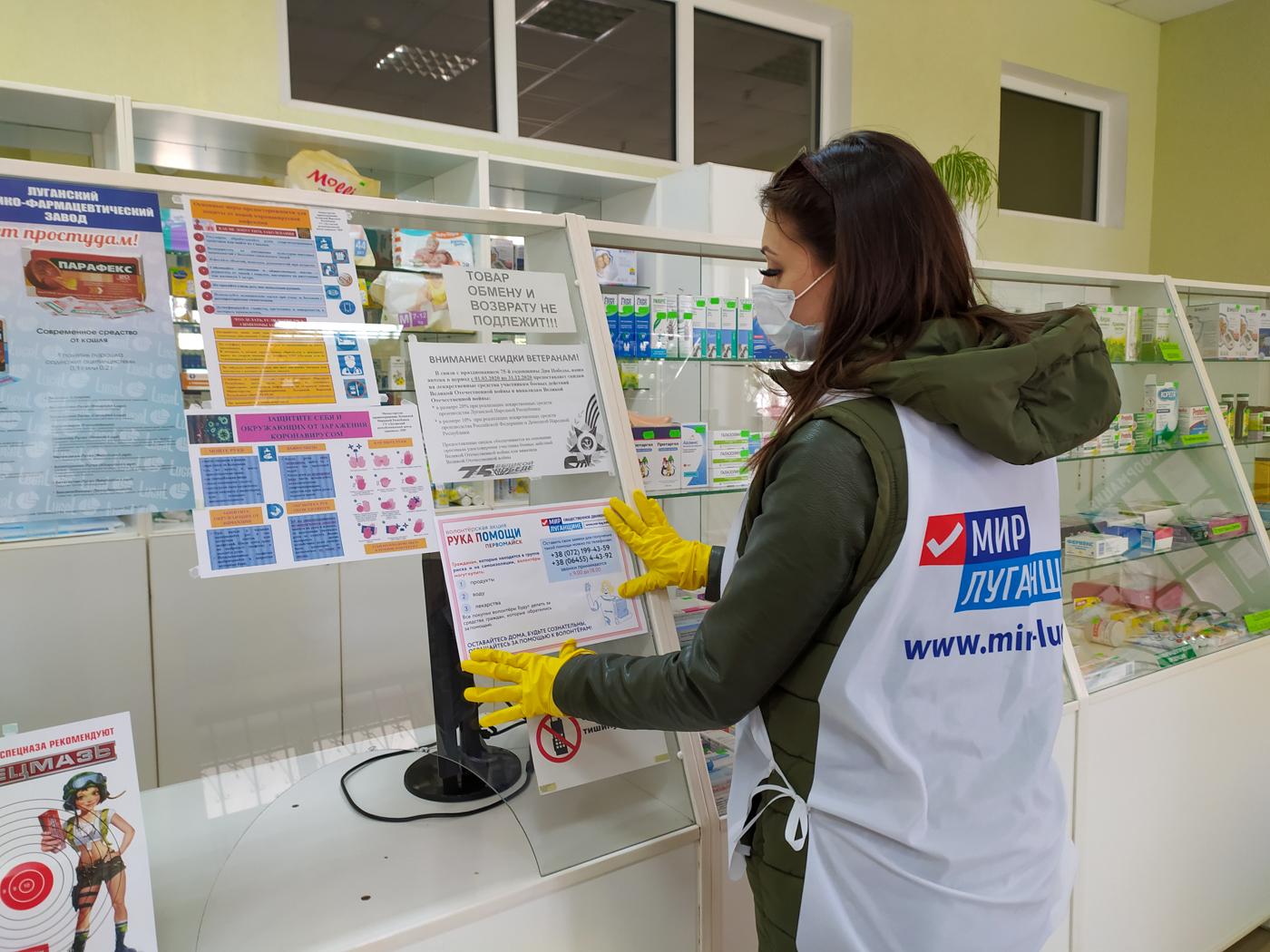 В Первомайске жителей проинформировали об акции «Рука помощи» 1