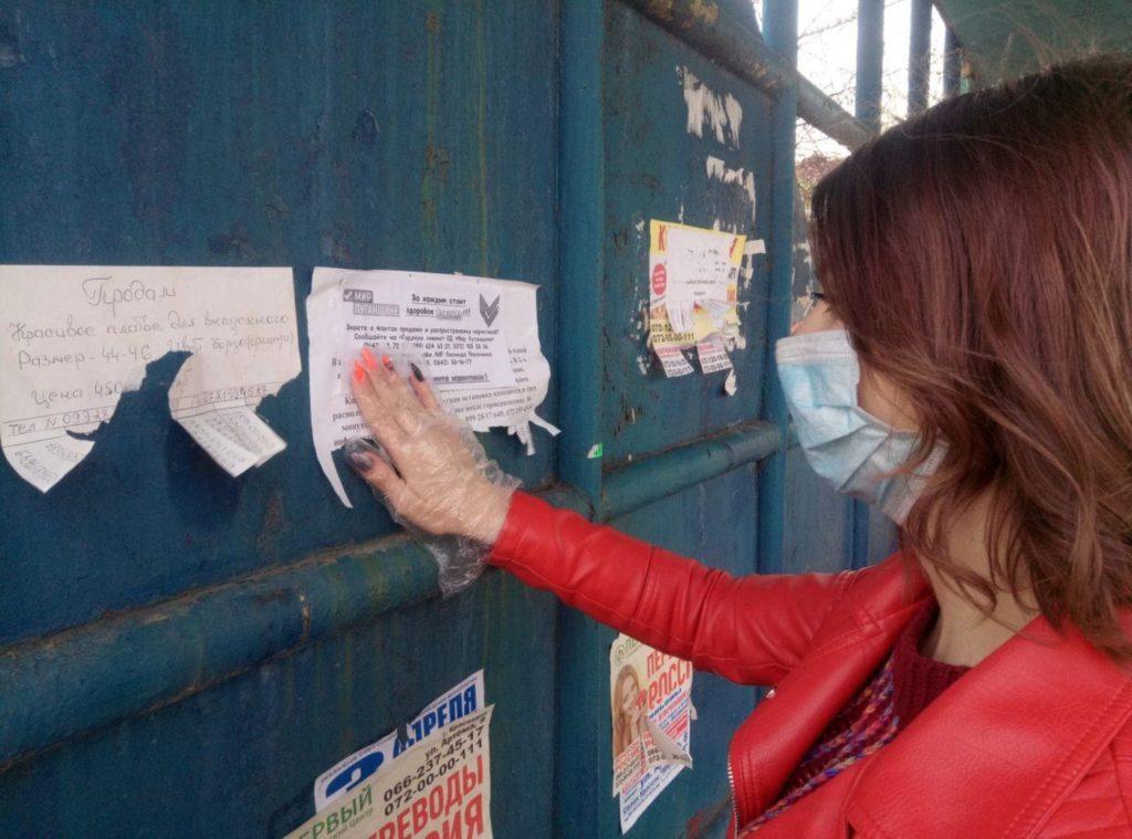 Активисты проекта «Молодая Гвардия» расклеили листовки об акции «Стоп наркотик!» в Краснодоне 1
