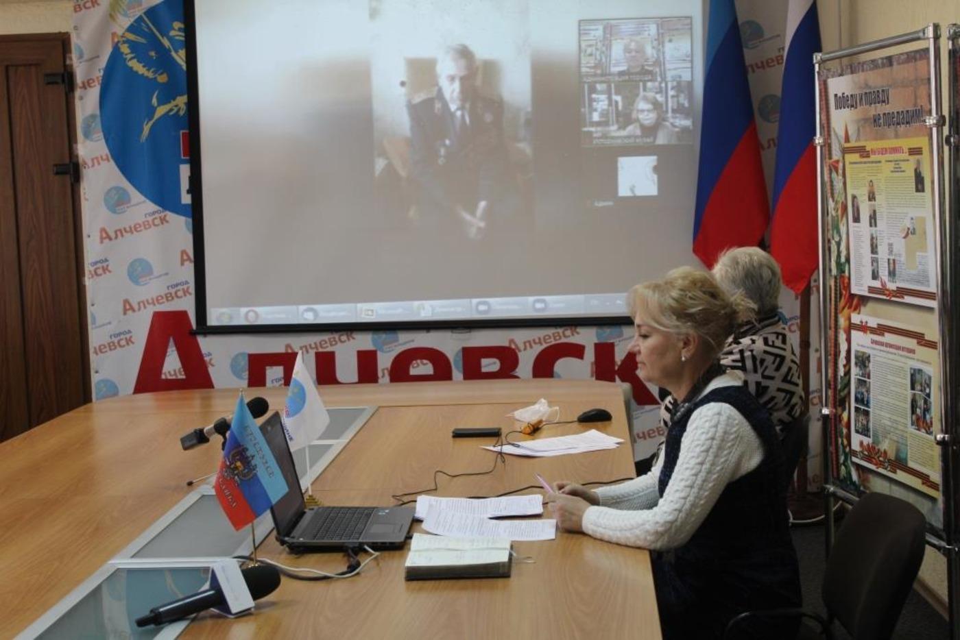 В Алчевске прошла онлайн-конференция «Уроки и итоги Великой Отечественной войны»