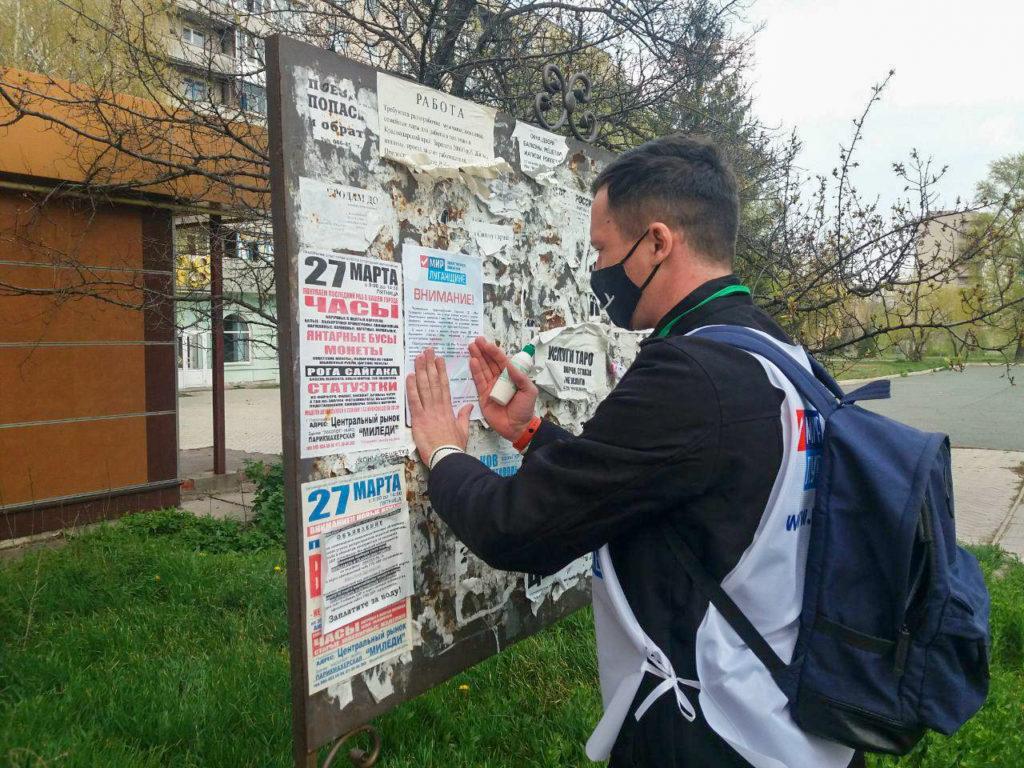 Жителей городов и районов ЛНР проинформировали об акции «Стоп наркотикам!»