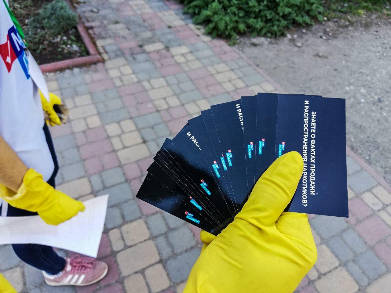 В Стаханове активисты ОД «Мир Луганщине» напомнили жителям об акции «Стоп наркотики!» 1