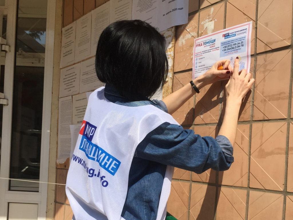 Активисты ОД «Мир Луганщине» проинформировали жителей ЛНР об акции «Рука помощи»