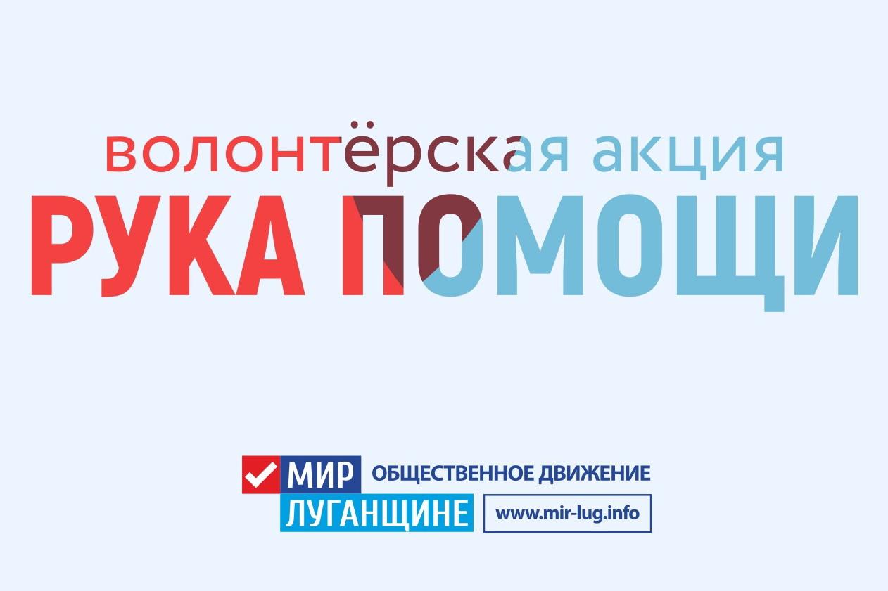 В ОД «Мир Луганщине» сообщили график работы волонтёров акции «Рука помощи»