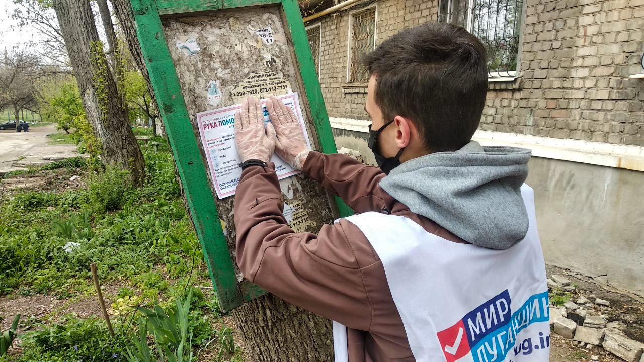 В городах ЛНР жителей проинформировали об акции «Рука помощи» 2