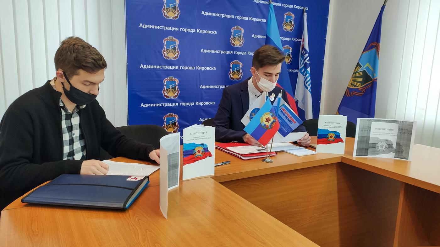 Кировские активисты проекта «Молодая Гвардия» провели круглый стол, посвящённый Дню Конституции ЛНР