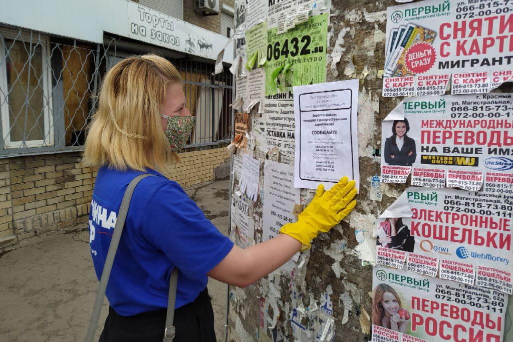 Участники проектов «Молодая Гвардия» и «Дружина» проинформировали жителей Красного Луча об акции «Стоп наркотикам»