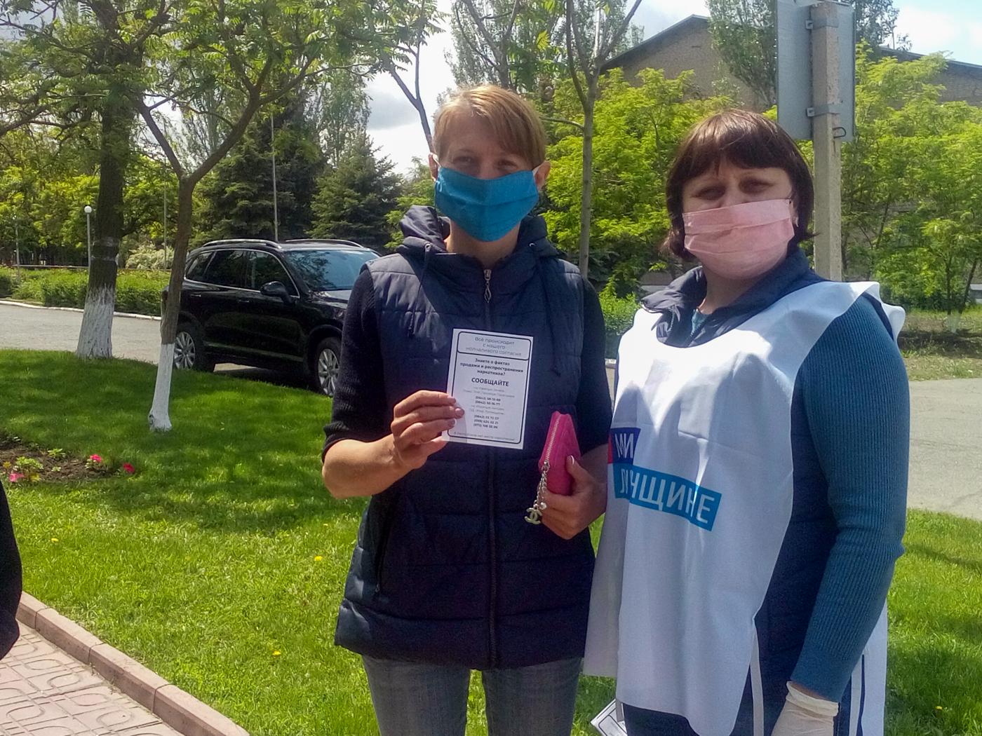В Красном Луче и Славяносербске жителям рассказали об акции «Стоп наркотикам!» 1