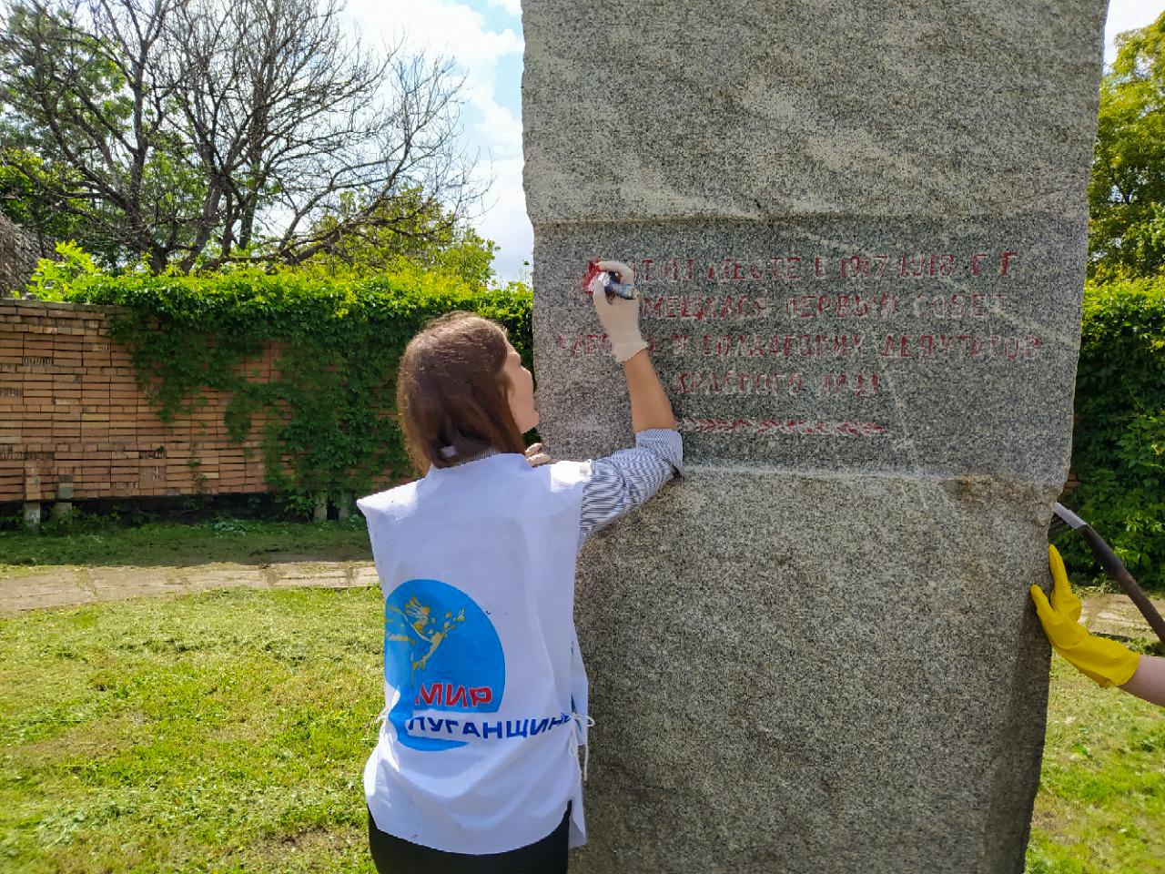 Активисты ОД «Мир Луганщине» провели субботник на территории памятника в Красном Луче 1