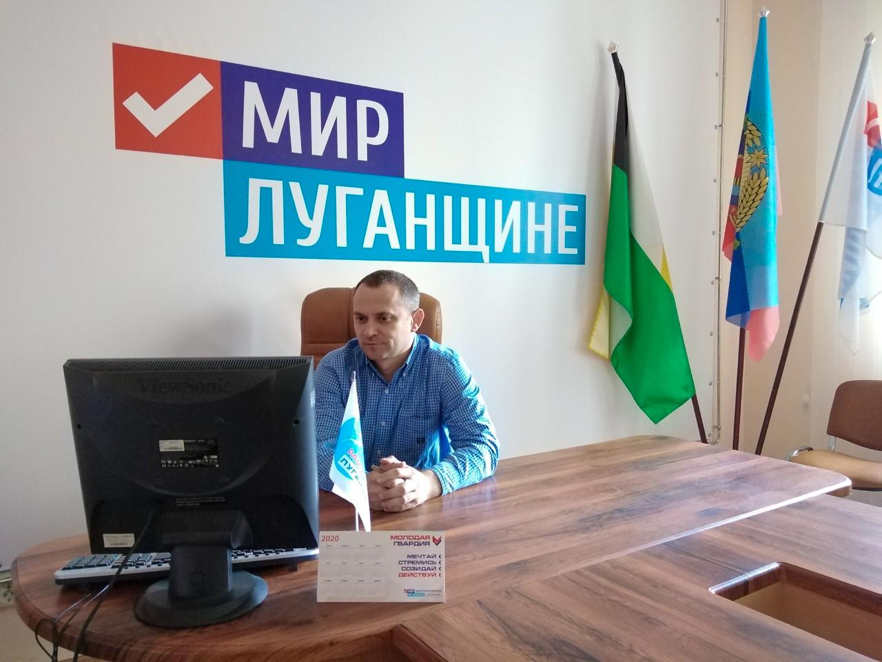 Свердловские активисты ОД «Мир Луганщине» приняли участие в онлайн-диспуте «Живи по совести, знай и уважай закон»