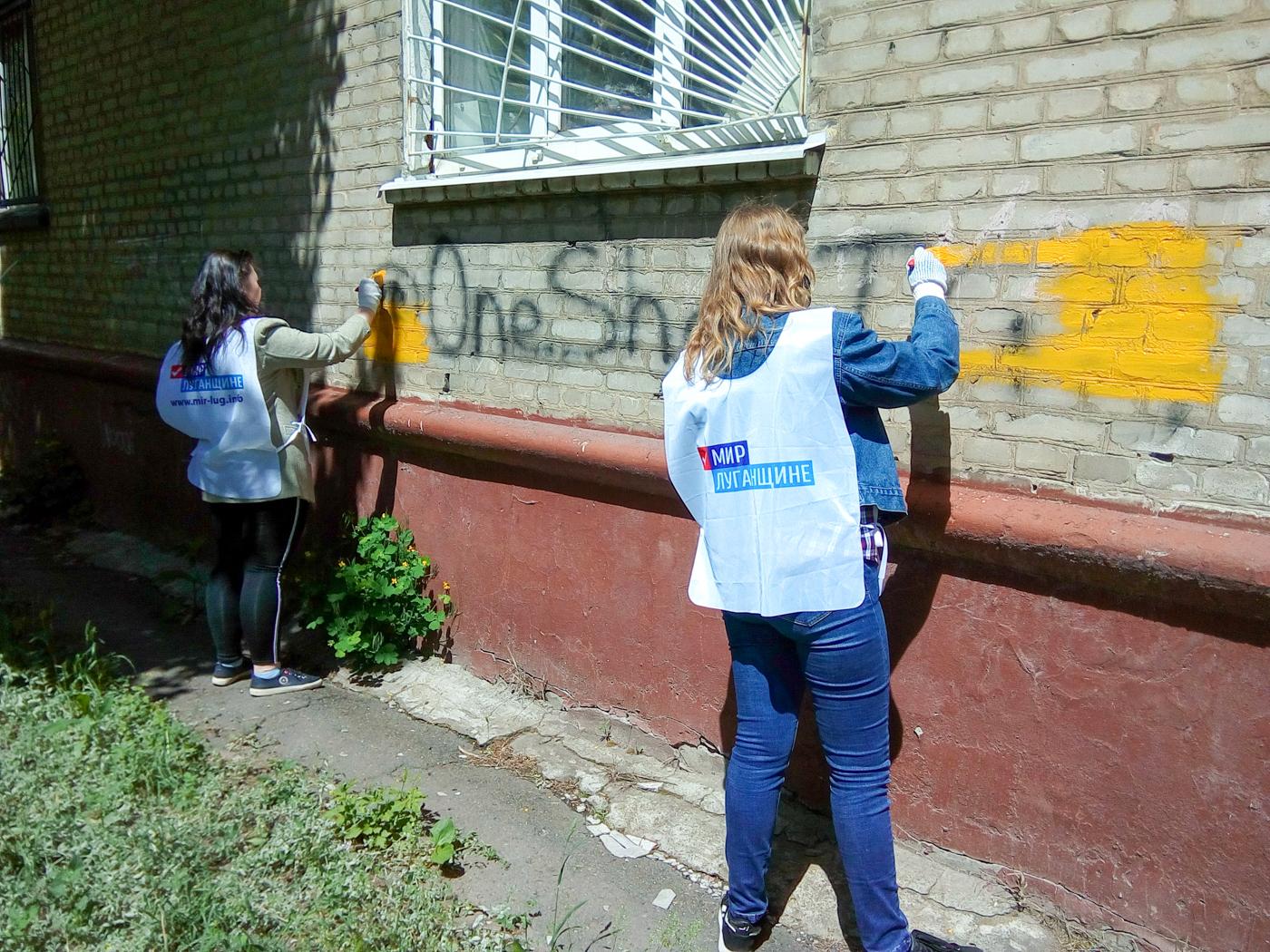 В рамках акции «Стоп наркотикам!» активисты Луганска закрасили адреса наркоторговцев