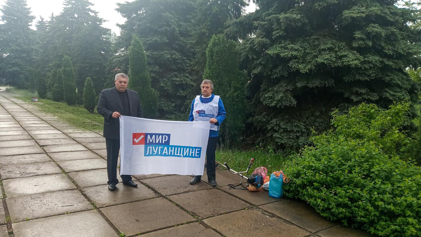 Активисты ОД «Мир Луганщине» провели субботник в Красном Луче 1