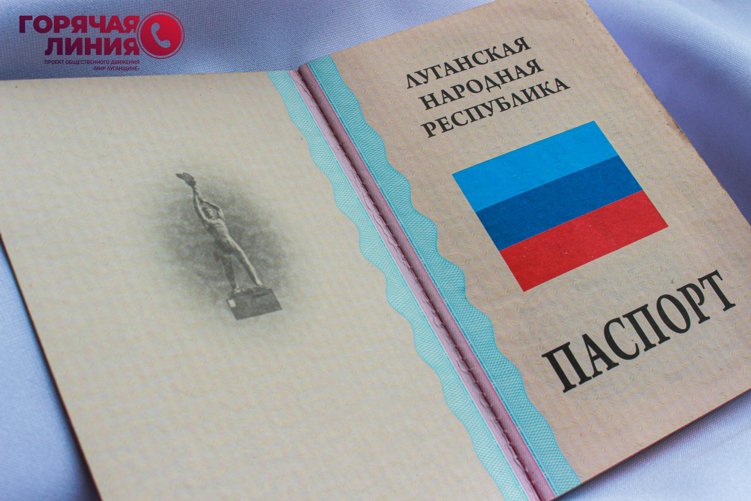 «Горячая линия» разъясняет: кто может получить паспорт ЛНР? 1
