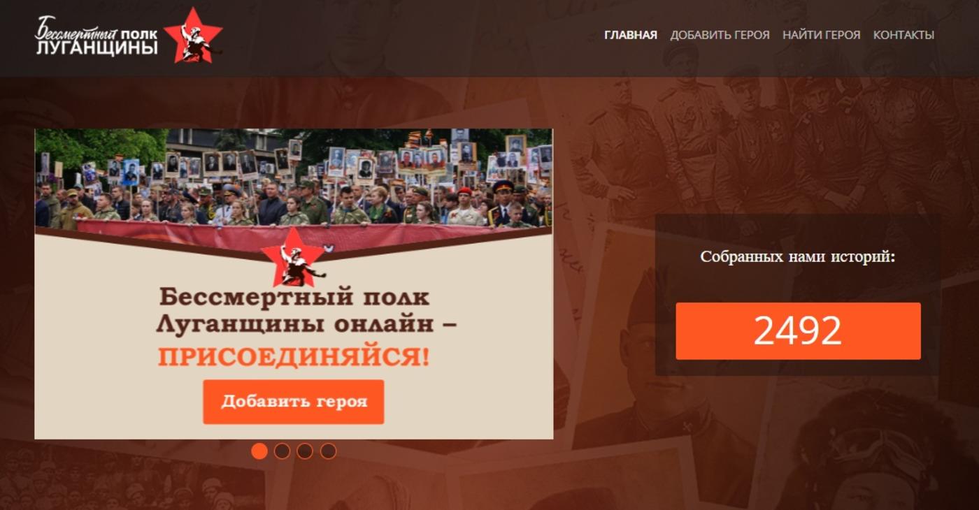 В онлайн-акции «Бессмертный полк Луганщины» приняли участие более двух тысяч человек