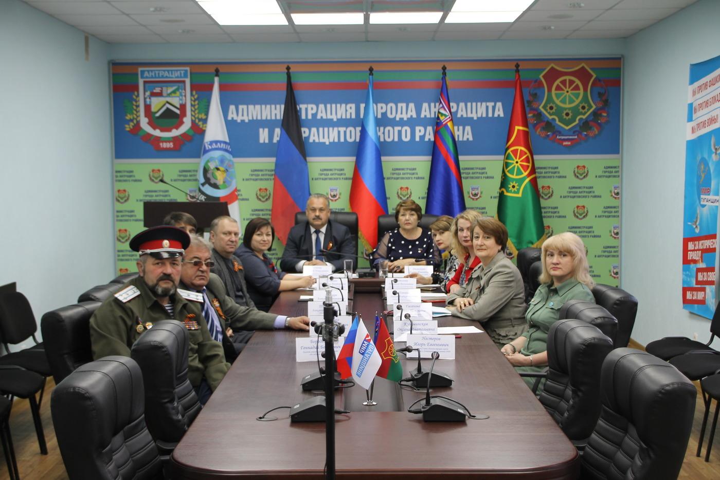 Активисты Антрацита приняли участие в онлайн конференции с жителями ДНР