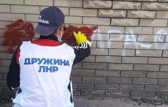 Активисты проекта «Дружина» ОД «Мир Луганщине» в Свердловске закрасили контакты распространителей наркотиков 1