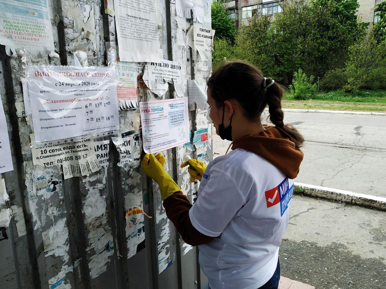 Жителей Славяносербска и Кировска проинформировали об акции «Рука помощи»