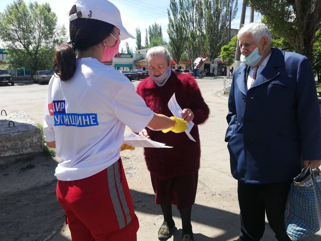 Активисты ОД «Мир Луганщине» проинформировали жителей Стаханова об акции «Рука помощи»