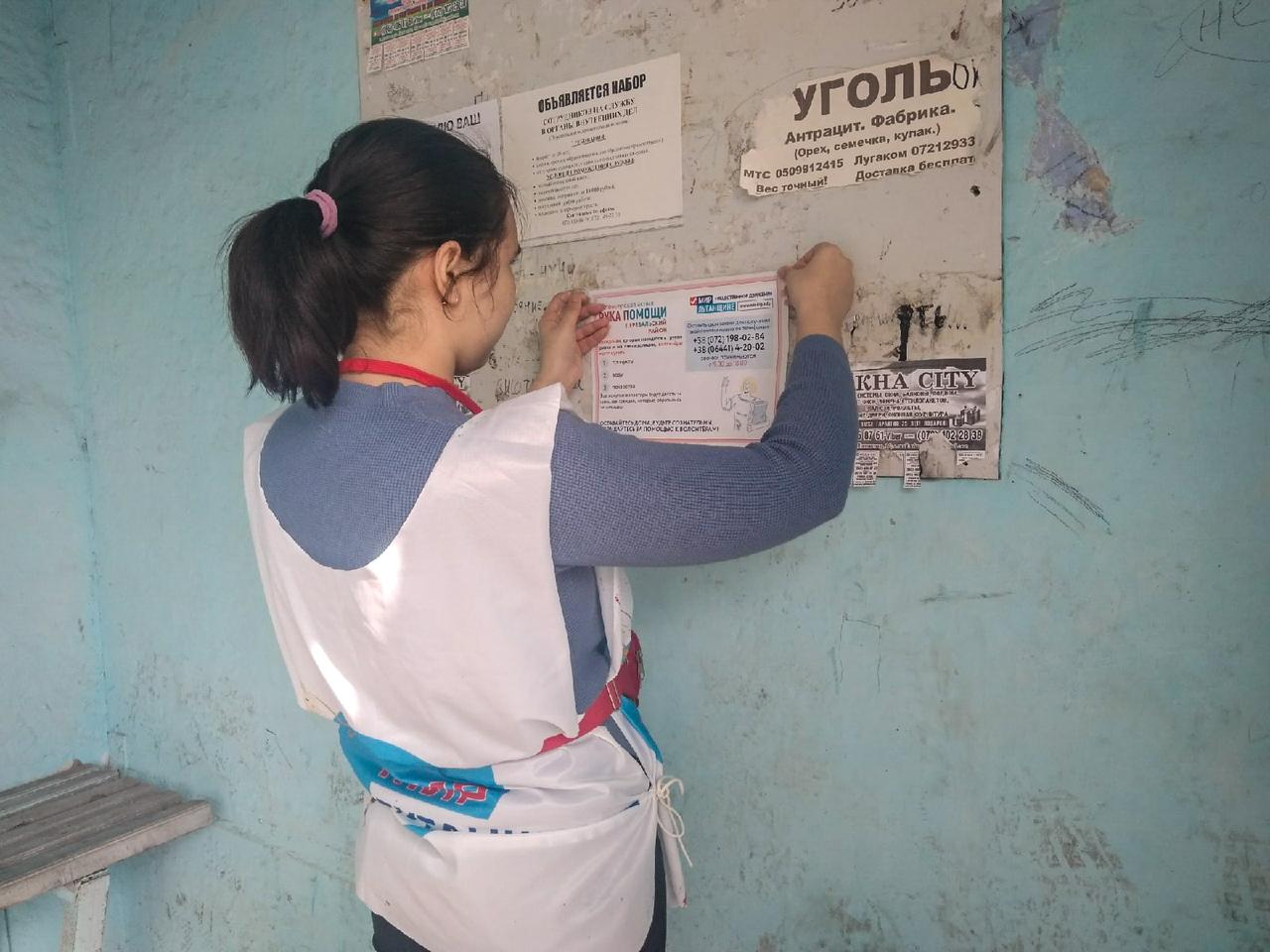 Волонтёры проинформировали жителей Перевальска об акции «Рука помощи» 2