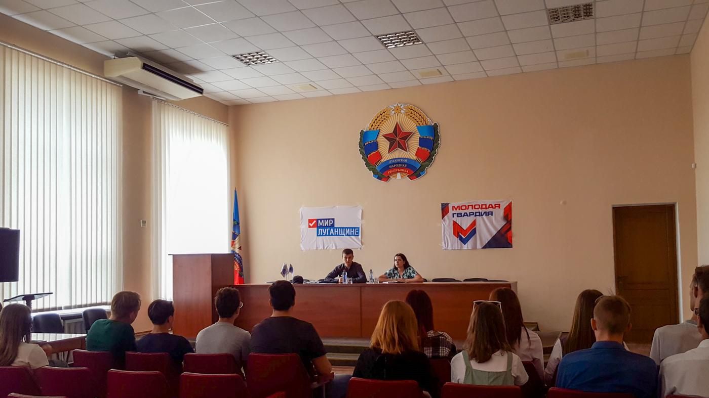 В Краснодоне провели тренинг «Диалог на равных» для активистов проекта «Молодая Гвардия» 2