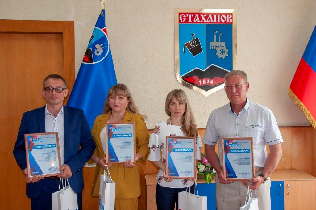 Государственных служащих Стаханова поздравили с профессиональным праздником 2