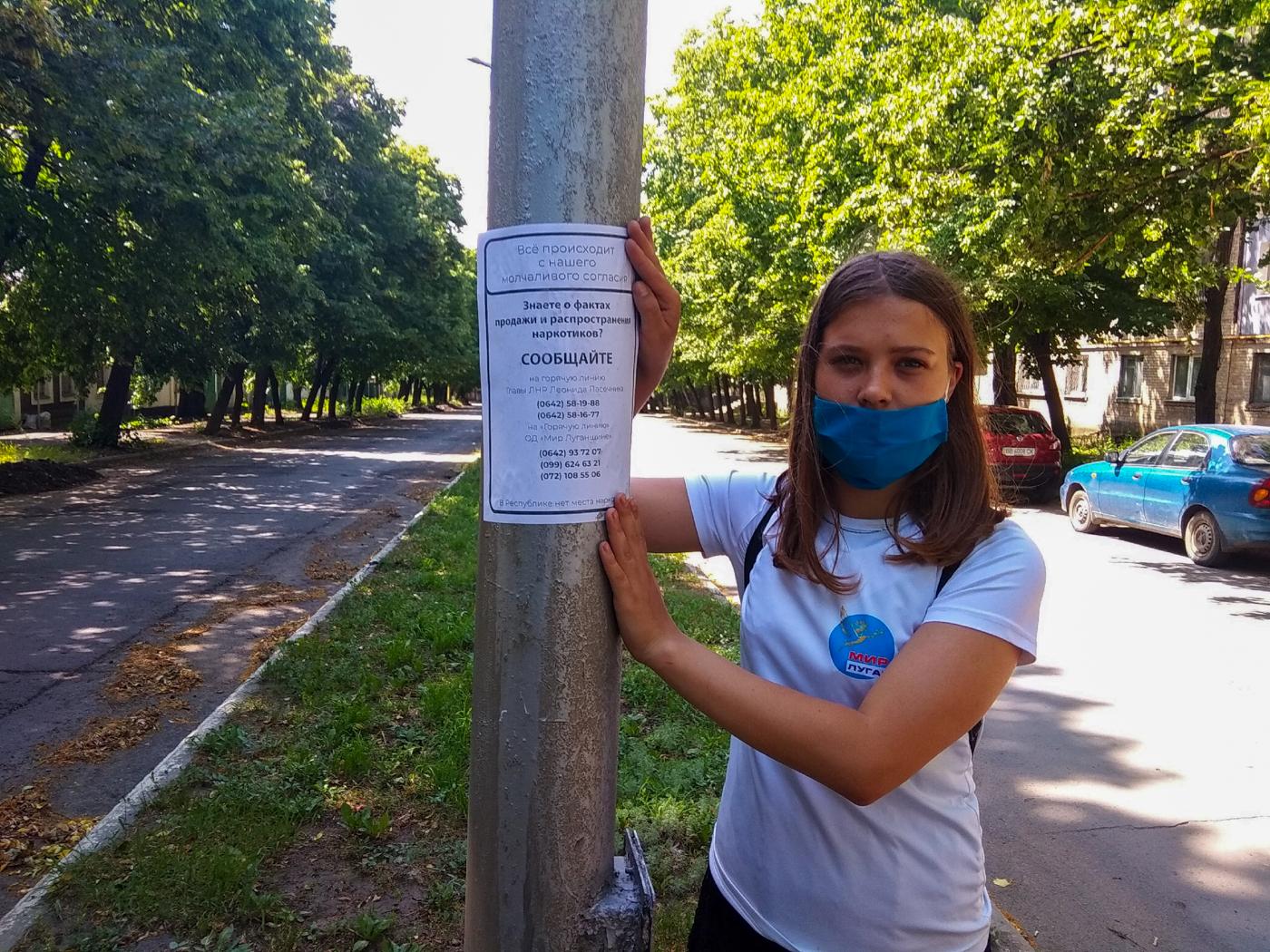 Жителям Красного Луча рассказали об акции «Стоп наркотикам!»