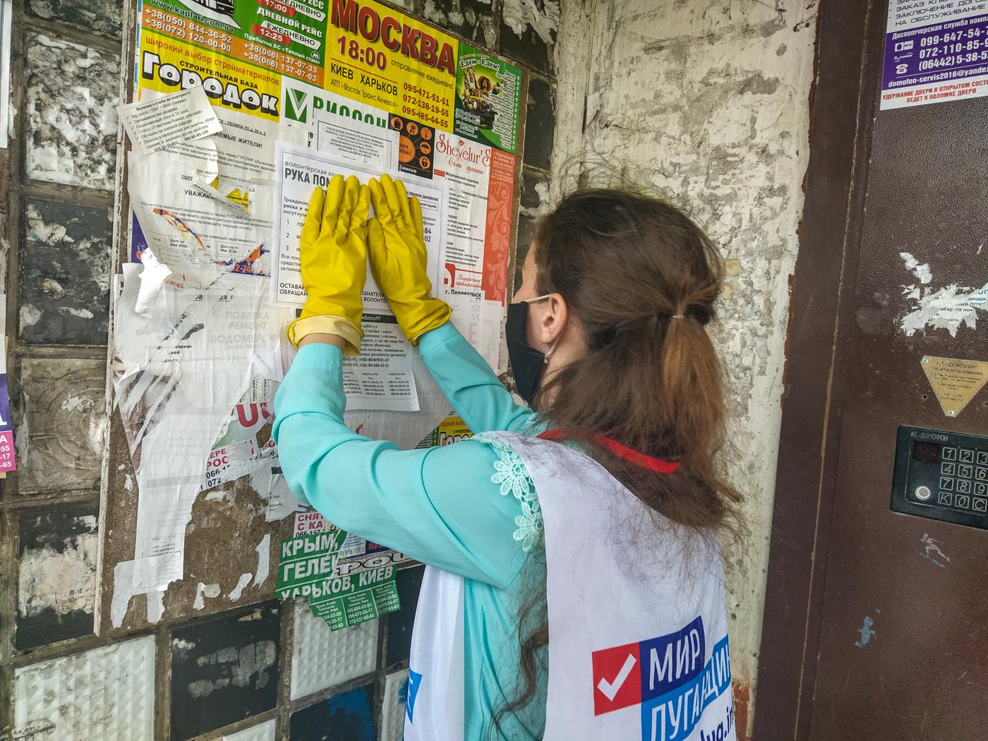 В Перевальском районе проинформировали жителей о, акции «Рука помощи» 3