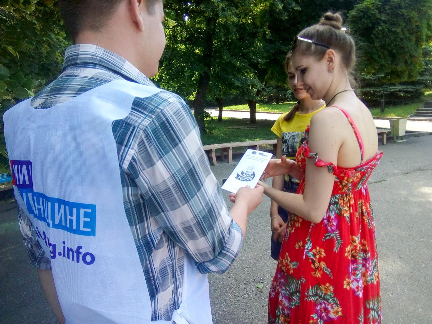 В День России активисты Луганска раздали буклеты с информацией о празднике 1
