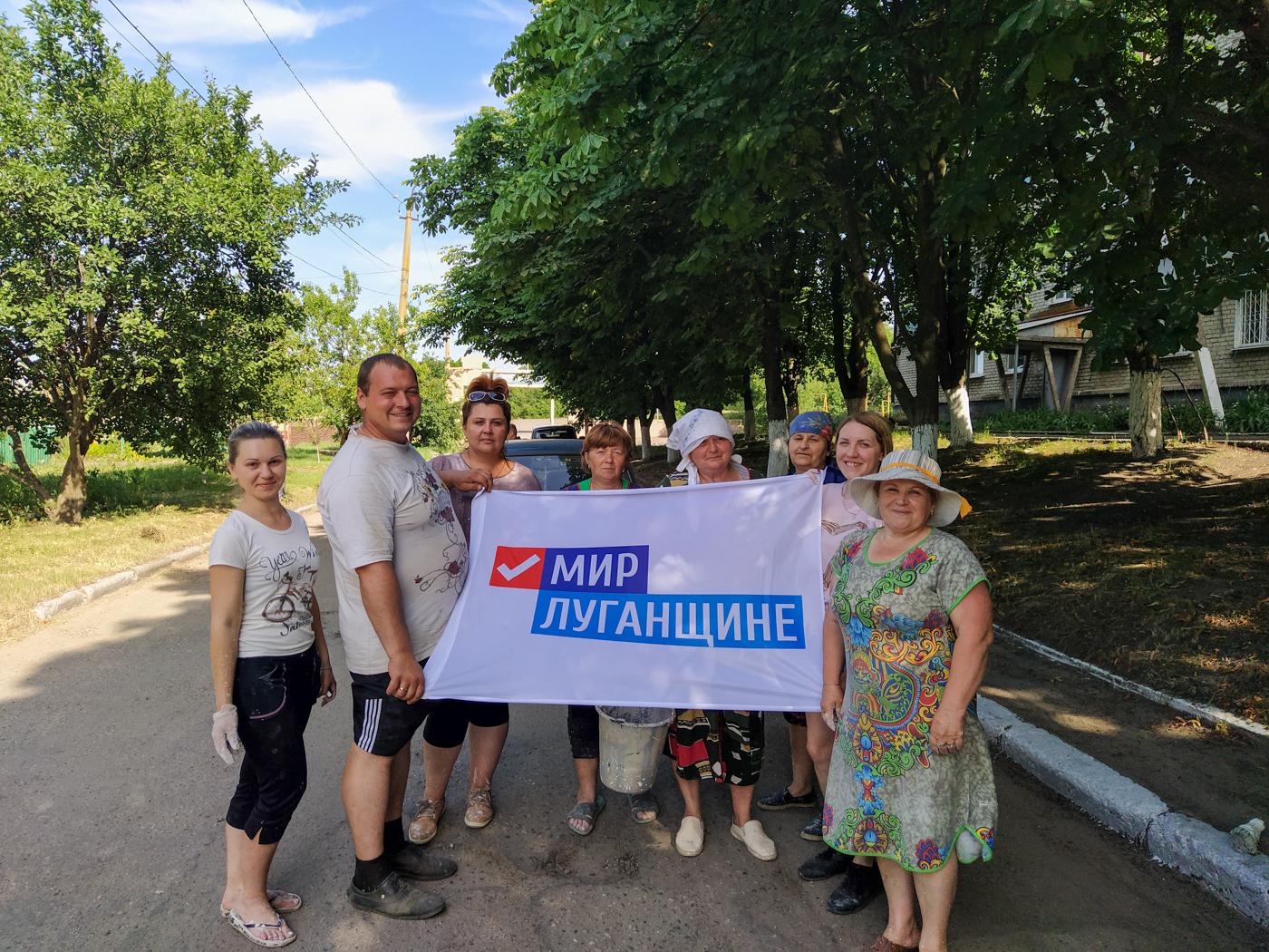 Активисты ОД «Мир Луганщине» провели субботник в посёлке Металлист