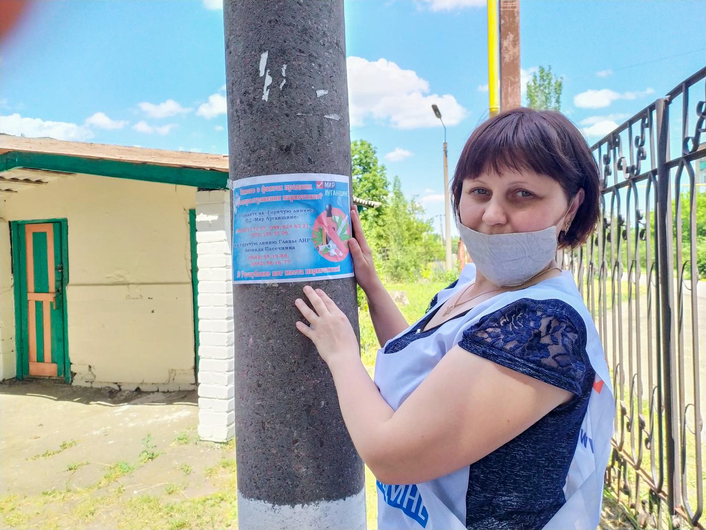 Активисты Славяносербского района напомнили жителям о работе горячей линии акции «Стоп наркотикам!» 1