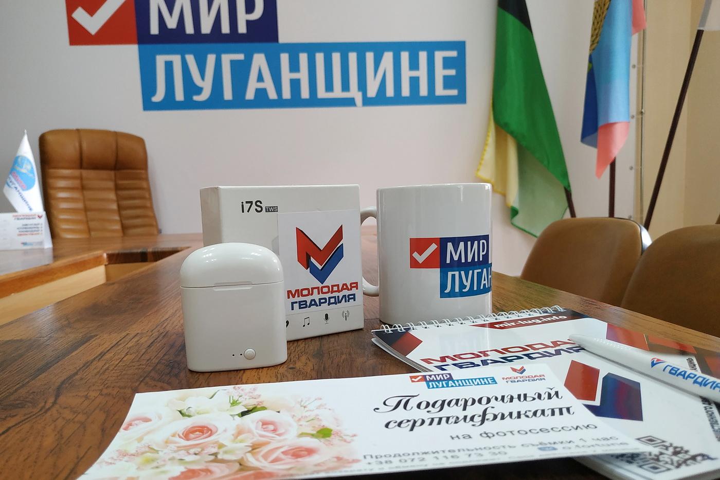 В Свердловске отпраздновали День молодёжи ЛНР онлайн