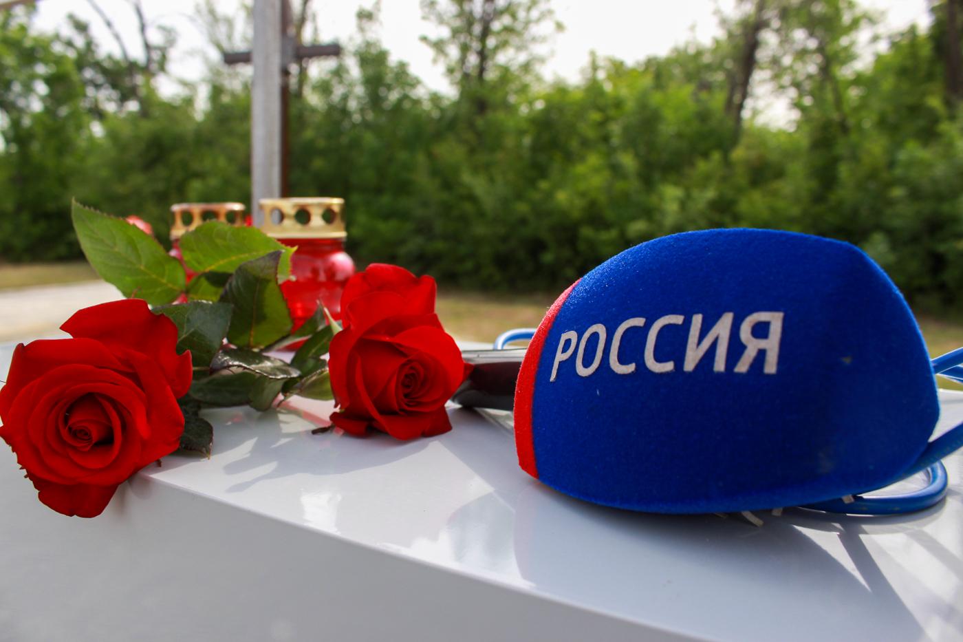 В ЛНР почтили память российских журналистов, погибших из-за миномётного обстрела со стороны ВСУ в 2014 году