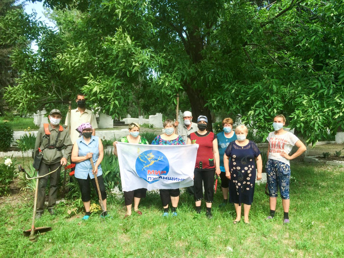 Активисты ОД «Мир Луганщине» провели субботник в посёлке Штеровка