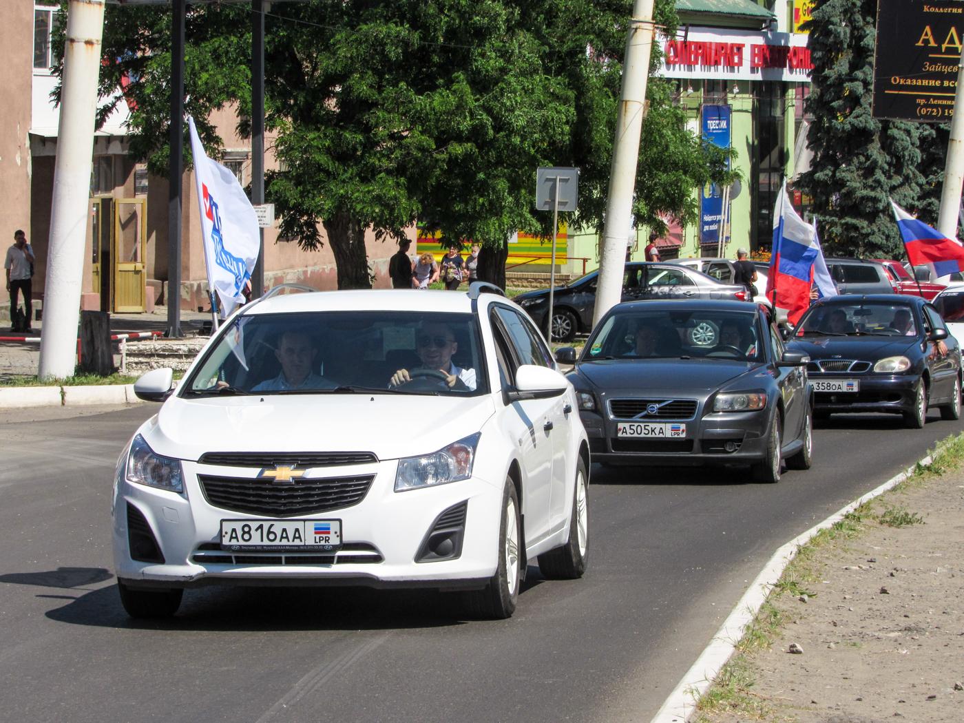 В Стаханове провели автопробег ко Дню России 1