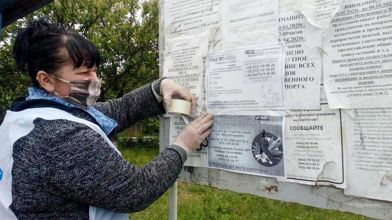 Жителям Славяносербского района рассказали об акции «Стоп наркотикам!» 23