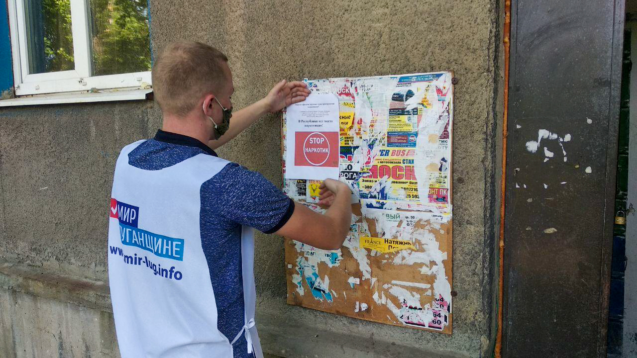 Жителям Стаханова рассказали об акции «Стоп наркотикам!»
