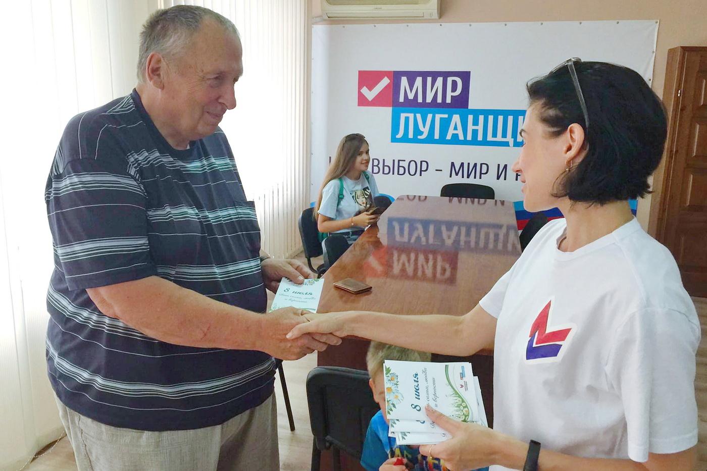 В городах и районах ЛНР активисты ОД «Мир Луганщине» поздравили жителей с Днём семьи, любви и верности 14