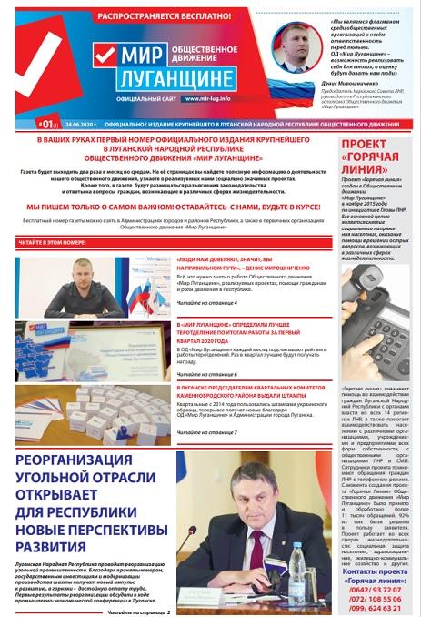 Газета ОД МИР Луганщине №1 от 24 июня 2020