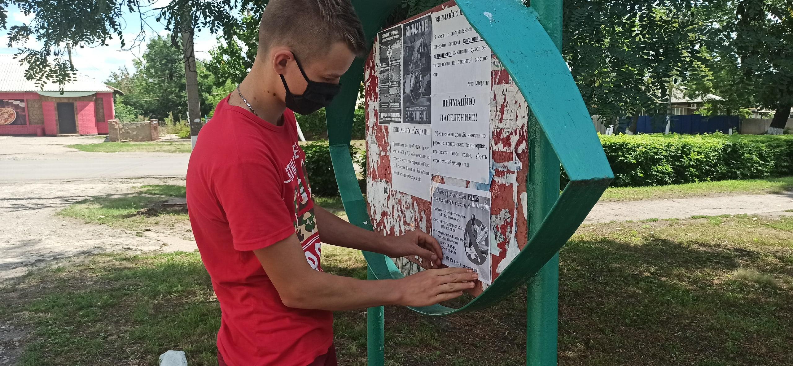 Активисты ОД «Мир Луганщине» напомнили жителям Металлиста и Лотиково о работе горячих линий акции «Стоп наркотикам!»