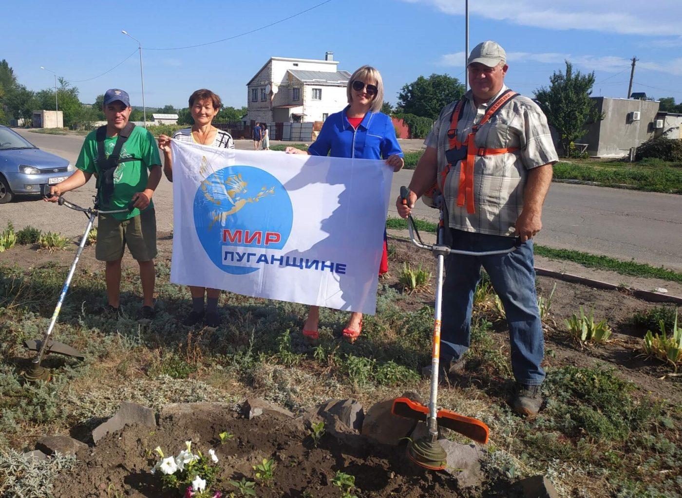 Краснодонские активисты ОД «Мир Луганщине» провели субботник в Новосветловке
