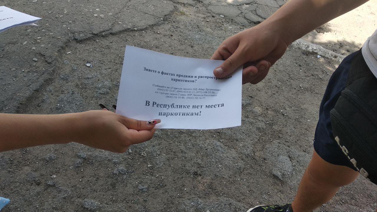Жителей Стаханова проинформировали об акции «Стоп наркотикам!»