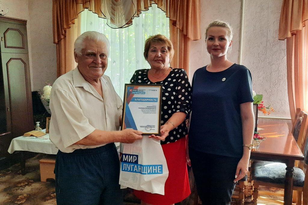 Ветераны шахтёрского труда посёлка Крепенский получили подарки от ОД «Мир Луганщине»