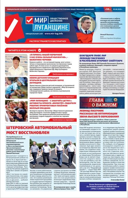 Газета ОД МИР Луганщине №4 от 05 августа 2020