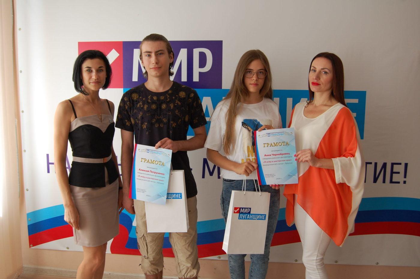 В Лутугино наградили победителей фотоконкурса «Я живу в шахтерском крае»