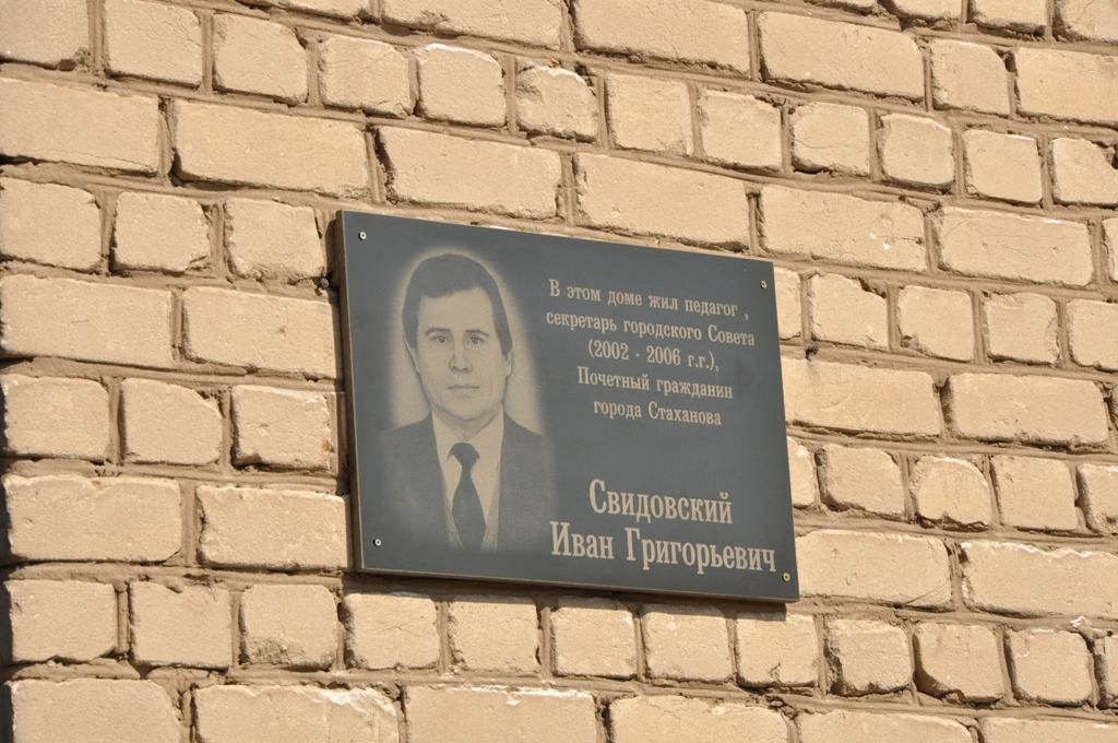 В Стаханове открыли мемориальную доску Почётному гражданину города Ивану Свидовскому2