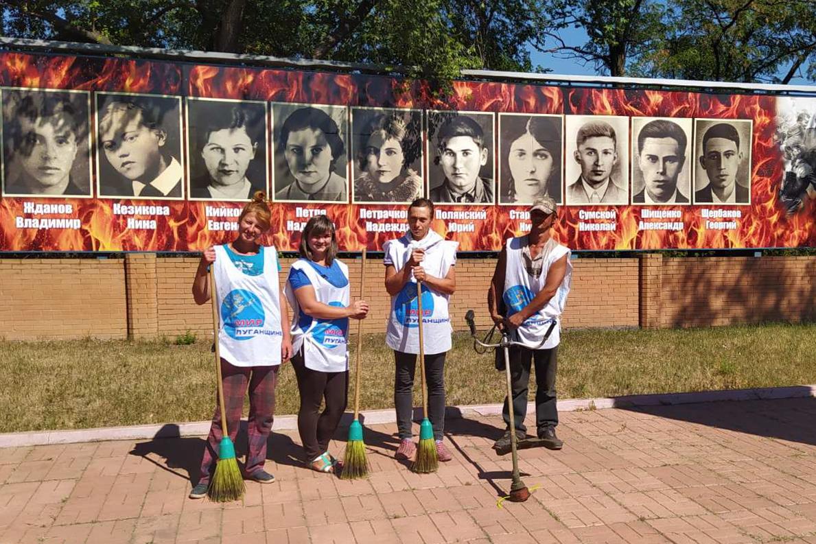 Субботник у мемориального комплекса «Бессмертие» провели активисты Краснодонского теротделения ОД «Мир Луганщине»