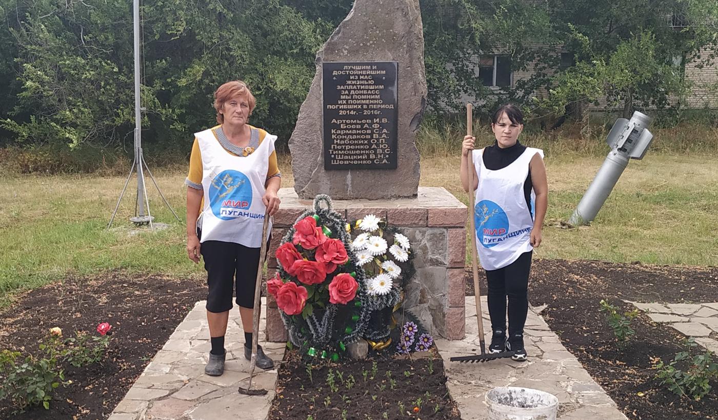 В Краснодоне активисты провели субботник по благоустройству памятника