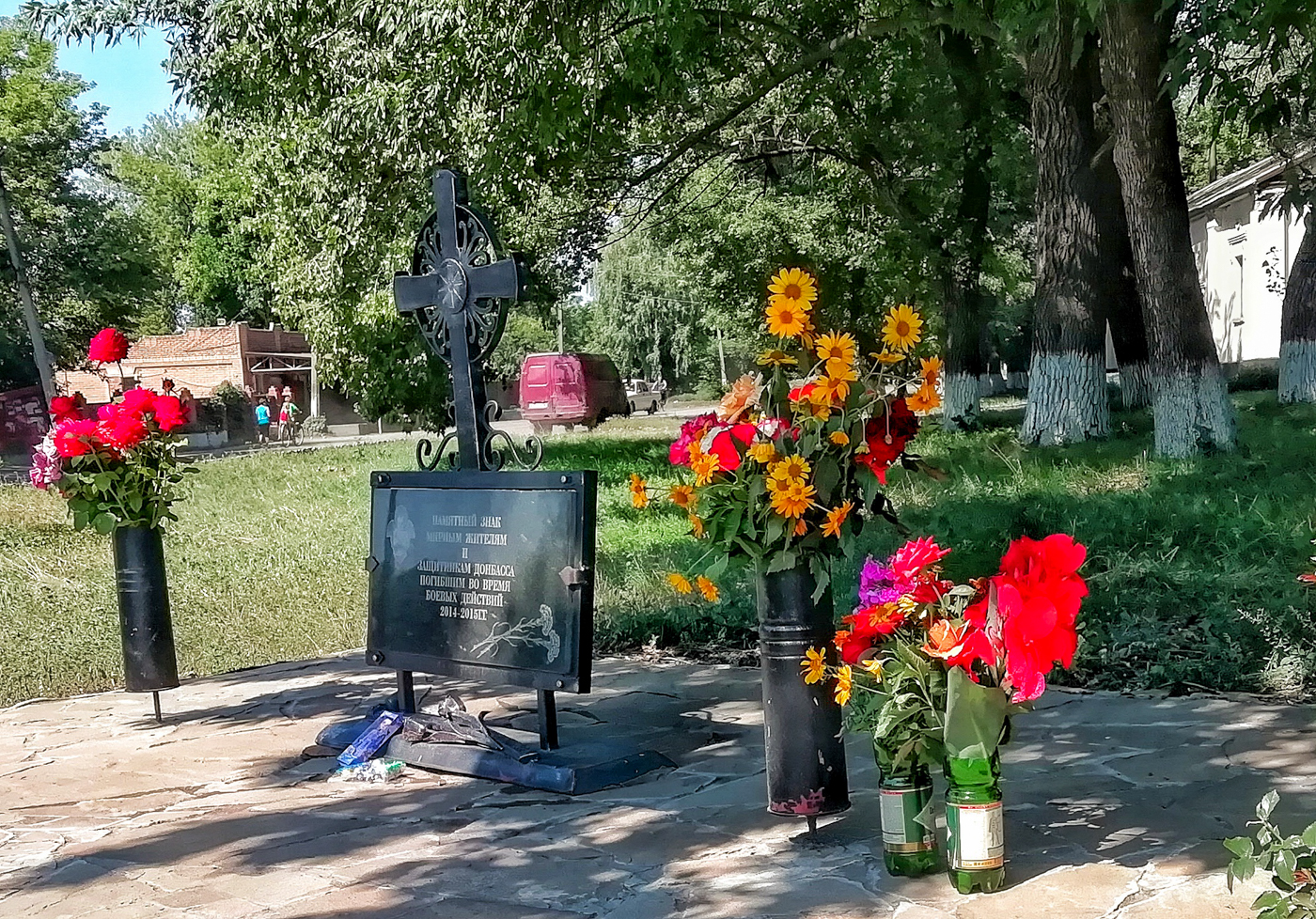 Митинг «Вечный огонь народной памяти» состоялся в селе Червоная Поляна 2