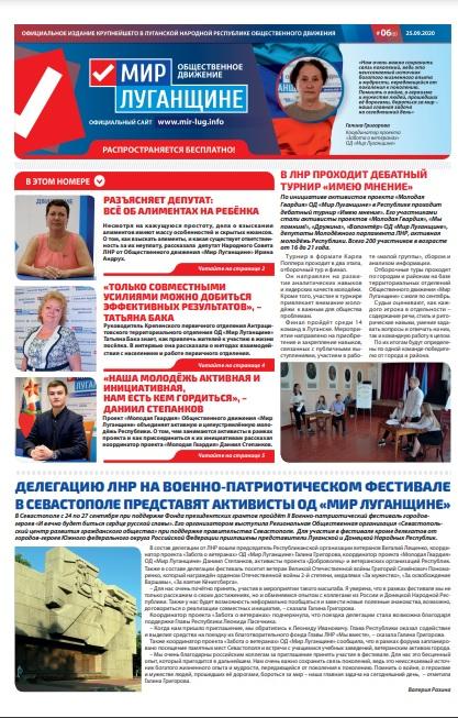 Газета ОД МИР Луганщине №6 от 25 сентября 2020